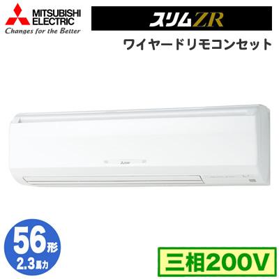 【8/30は店内全品ポイント3倍!】PKZ-ZRMP56KV三菱電機 業務用エアコン 壁掛形 スリムZR シングル56形 PKZ-ZRMP56KV (2.3馬力 三相200V ワイヤード)