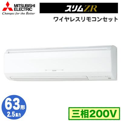 PKZ-ZRMP63KLV (2.5馬力 三相200V ワイヤレス) 三菱電機 業務用エアコン 壁掛形 スリムZR シングル63形