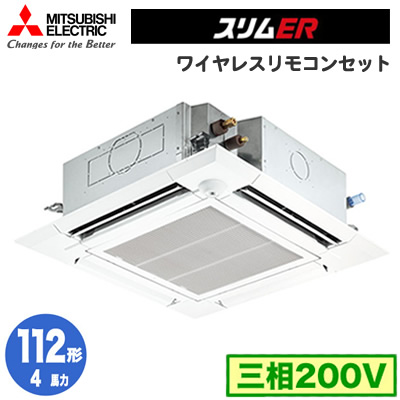 PLZ-ERMP112ELEV (4馬力 三相200V ワイヤレス) 三菱電機 業務用エアコン 4方向天井カセット形<ファインパワーカセット> スリムER(ムーブアイセンサーパネル)シングル112形