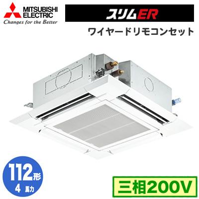 PLZ-ERMP112EV (4馬力 三相200V ワイヤード) 三菱電機 業務用エアコン 4方向天井カセット形<ファインパワーカセット> スリムER(標準パネル)シングル112形
