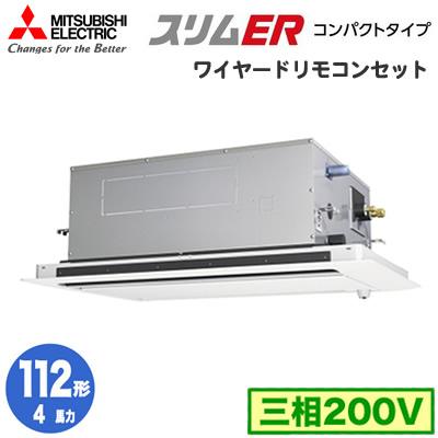 PLZ-ERMP112LEW 三菱電機 業務用エアコン 2方向天井カセット形 スリムER 室外機コンパクトタイプ(ムーブアイパネル) シングル112形 (4馬力 三相200V ワイヤード)