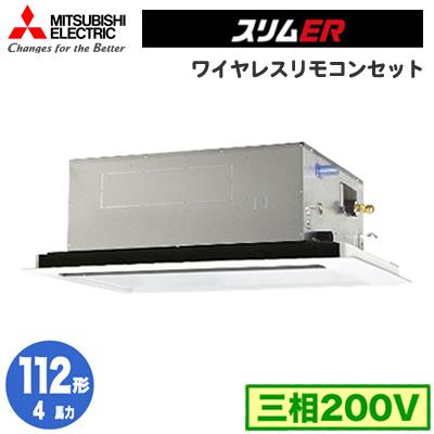 PLZ-ERMP112LV (4馬力 三相200V ワイヤレス) 三菱電機 業務用エアコン 2方向天井カセット形 スリムER(標準パネル) シングル112形