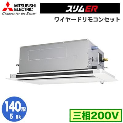 PLZ-ERMP140LEV (5馬力 三相200V ワイヤード) 三菱電機 業務用エアコン 2方向天井カセット形 スリムER(ムーブアイセンサーパネル) シングル140形