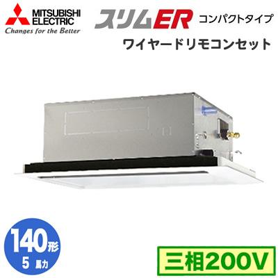 PLZ-ERMP140LW 三菱電機 業務用エアコン 2方向天井カセット形 スリムER 室外機コンパクトタイプ(標準パネル) シングル140形 (5馬力 三相200V ワイヤード)
