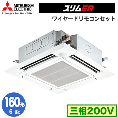 PLZ-ERMP160EEV (6馬力 三相200V ワイヤード) 三菱電機 業務用エアコン 4方向天井カセット形<ファインパワーカセット> スリムER(ムーブアイセンサーパネル)シングル160形