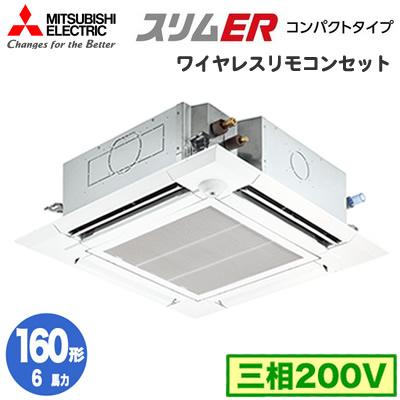 PLZ-ERMP160ELEW (6馬力 三相200V ワイヤレス) 三菱電機 業務用エアコン 4方向天井カセット形<ファインパワーカセット> スリムER 室外機コンパクトタイプ(ムーブアイセンサーパネル)シングル160形