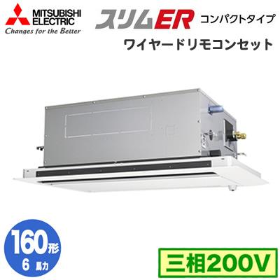 PLZ-ERMP160LEW (6馬力 三相200V ワイヤード) 三菱電機 業務用エアコン 2方向天井カセット形 スリムER 室外機コンパクトタイプ(ムーブアイパネル) シングル160形