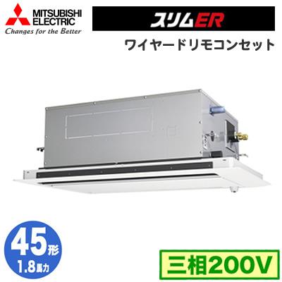 PLZ-ERMP45LEV (1.8馬力 三相200V ワイヤード) 三菱電機 業務用エアコン 2方向天井カセット形 スリムER(ムーブアイセンサーパネル) シングル45形