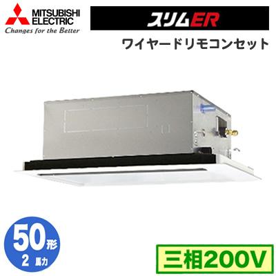 PLZ-ERMP50LV (2馬力 三相200V ワイヤード) 三菱電機 業務用エアコン 2方向天井カセット形 スリムER(標準パネル) シングル50形