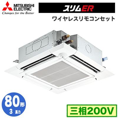 PLZ-ERMP80ELEV 三菱電機 業務用エアコン 4方向天井カセット形<ファインパワーカセット> スリムER(ムーブアイセンサーパネル)シングル80形 (3馬力 三相200V ワイヤレス)