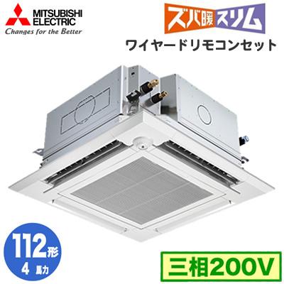 PLZ-HRMP112EFGV 三菱電機 業務用エアコン 4方向天井カセット形 ズバ暖スリム(人感ムーブアイセンサーパネル 左右ルーバーユニット)シングル112形 (4馬力 三相200V ワイヤード)