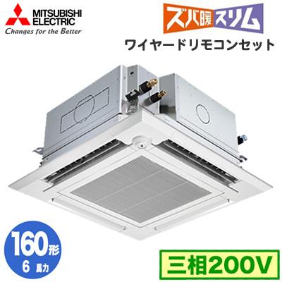 PLZ-HRMP160EFGV (6馬力 三相200V ワイヤード) 三菱電機 業務用エアコン 4方向天井カセット形 ズバ暖スリム(人感ムーブアイセンサーパネル 左右ルーバーユニット)シングル160形