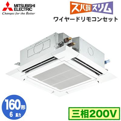 PLZ-HRMP160EV (6馬力 三相200V ワイヤード) 三菱電機 業務用エアコン 4方向天井カセット形 ズバ暖スリム(標準パネル)シングル160形