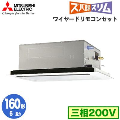 PLZ-HRMP160LV (6馬力 三相200V ワイヤード) 三菱電機 業務用エアコン 2方向天井カセット形 ズバ暖スリム(標準パネル) シングル160形