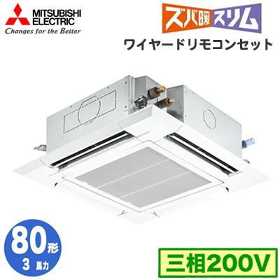 【8/25は店内全品ポイント3倍!】PLZ-HRMP80EV三菱電機 業務用エアコン 4方向天井カセット形 ズバ暖スリム(標準パネル)シングル80形 PLZ-HRMP80EV (3馬力 三相200V ワイヤード)
