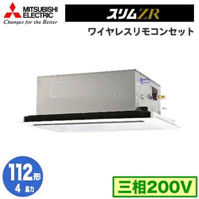 PLZ-ZRMP112LV 三菱電機 業務用エアコン 2方向天井カセット形 スリムZR(標準パネル) シングル112形 (4馬力 三相200V ワイヤレス)