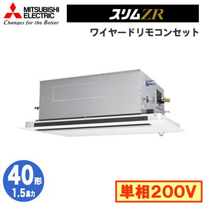 PLZ-ZRMP40SLFV 三菱電機 業務用エアコン 2方向天井カセット形 スリムZR (人感ムーブアイセンサーパネル) シングル40形 (1.5馬力 単相200V ワイヤード)
