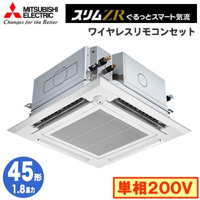 PLZ-ZRMP45SELFGV (1.8馬力 単相200V ワイヤレス) 三菱電機 業務用エアコン 4方向天井カセット形<ファインパワーカセット> スリムZR ぐるっとスマート気流(人感ムーブアイ)シングル45形