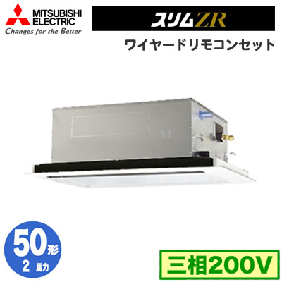 PLZ-ZRMP50LV (2馬力 三相200V ワイヤード) 三菱電機 業務用エアコン 2方向天井カセット形 スリムZR(標準パネル) シングル50形