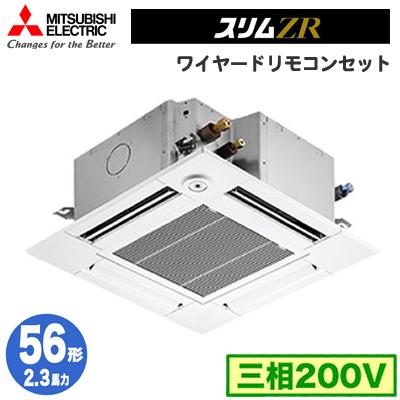 PLZ-ZRMP56GFV (2.3馬力 三相200V ワイヤード) 三菱電機 業務用エアコン 4方向天井カセット形<コンパクトタイプ> スリムZR(人感ムーブアイ) シングル56形