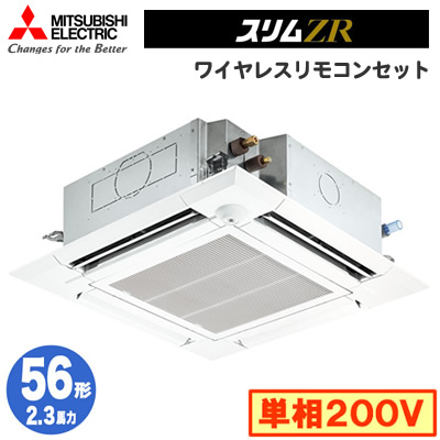 PLZ-ZRMP56SELFV (2.3馬力 単相200V ワイヤレス) 三菱電機 業務用エアコン 4方向天井カセット形<ファインパワーカセット> スリムZR(人感ムーブアイ)シングル56形
