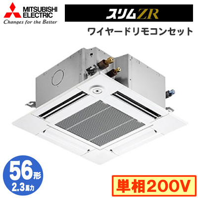 PLZ-ZRMP56SGFV (2.3馬力 単相200V ワイヤード) 三菱電機 業務用エアコン 4方向天井カセット形<コンパクトタイプ> スリムZR(人感ムーブアイ) シングル56形
