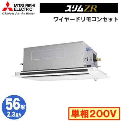 PLZ-ZRMP56SLFV (2.3馬力 単相200V ワイヤード) 三菱電機 業務用エアコン 2方向天井カセット形 スリムZR (人感ムーブアイセンサーパネル) シングル56形