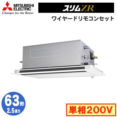 PLZ-ZRMP63SLFV (2.5馬力 単相200V ワイヤード) 三菱電機 業務用エアコン 2方向天井カセット形 スリムZR (人感ムーブアイセンサーパネル) シングル63形