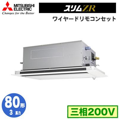 PLZ-ZRMP80LFV (3馬力 三相200V ワイヤード) 三菱電機 業務用エアコン 2方向天井カセット形 スリムZR (人感ムーブアイセンサーパネル) シングル80形