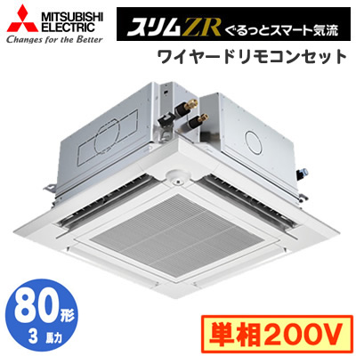 PLZ-ZRMP80SEFGV (3馬力 単相200V ワイヤード) 三菱電機 業務用エアコン 4方向天井カセット形<ファインパワーカセット> スリムZR ぐるっとスマート気流(人感ムーブアイ)シングル80形