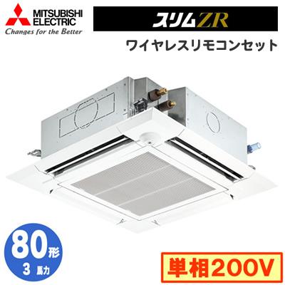 PLZ-ZRMP80SELFV (3馬力 単相200V ワイヤレス) 三菱電機 業務用エアコン 4方向天井カセット形<ファインパワーカセット> スリムZR(人感ムーブアイ)シングル80形