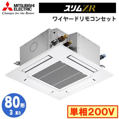 PLZ-ZRMP80SGV (3馬力 単相200V ワイヤード) 三菱電機 業務用エアコン 4方向天井カセット形<コンパクトタイプ> スリムZR(標準パネル) シングル80形