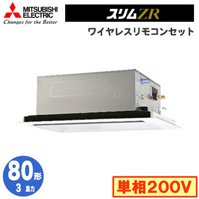 PLZ-ZRMP80SLV (3馬力 単相200V ワイヤレス) 三菱電機 業務用エアコン 2方向天井カセット形 スリムZR(標準パネル) シングル80形