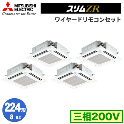 PLZD-ZRP224EFV 三菱電機 業務用エアコン 4方向天井カセット形<ファインパワーカセット> スリムZR(人感ムーブアイ)同時フォー224形 (8馬力 三相200V ワイヤード)