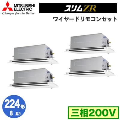 PLZD-ZRP224LFV 三菱電機 業務用エアコン 2方向天井カセット形 スリムZR (人感ムーブアイセンサーパネル) 同時フォー224形 (8馬力 三相200V ワイヤード)