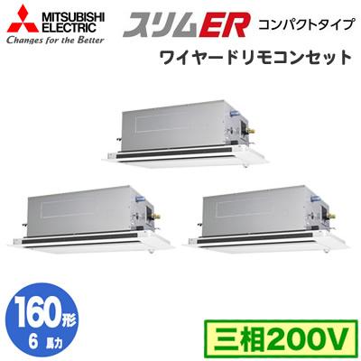 PLZT-ERMP160LEW (6馬力 三相200V ワイヤード) 三菱電機 業務用エアコン 2方向天井カセット形 スリムER 室外機コンパクトタイプ(ムーブアイパネル) 同時トリプル160形