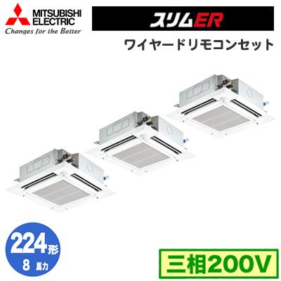 PLZT-ERP224EEV 三菱電機 業務用エアコン 4方向天井カセット形<ファインパワーカセット> スリムER(ムーブアイセンサーパネル)同時トリプル224形 (8馬力 三相200V ワイヤード)