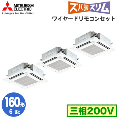 PLZT-HRMP160EFV (6馬力 三相200V ワイヤード) 三菱電機 業務用エアコン 4方向天井カセット形 ズバ暖スリム(人感ムーブアイセンサーパネル)同時トリプル160形