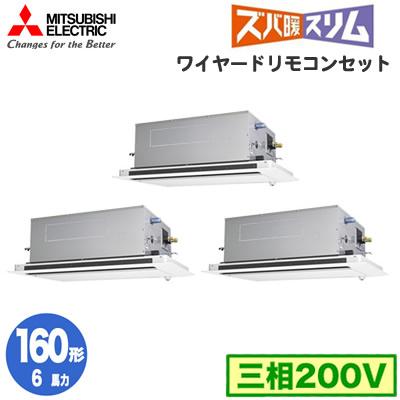 PLZT-HRMP160LFV 三菱電機 業務用エアコン 2方向天井カセット形 ズバ暖スリム(人感ムーブアイセンサーパネル) 同時トリプル160形 PLZT-HRMP160LFV (6馬力 三相200V ワイヤード)