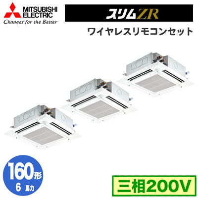 PLZT-ZRMP160ELFV 三菱電機 業務用エアコン 4方向天井カセット形<ファインパワーカセット> スリムZR(人感ムーブアイ)同時トリプル160形 (6馬力 三相200V ワイヤレス)