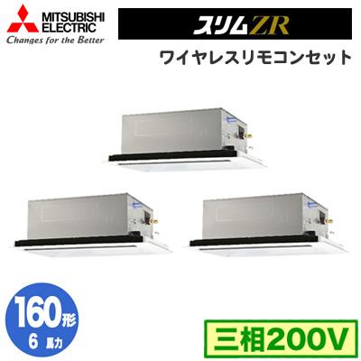 PLZT-ZRMP160LV (6馬力 三相200V ワイヤレス) 三菱電機 業務用エアコン 2方向天井カセット形 スリムZR(標準パネル) 同時トリプル160形