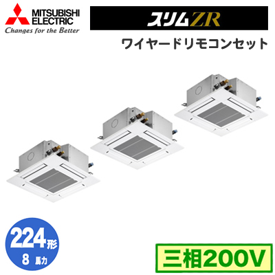 PLZT-ZRP224GV (8馬力 三相200V ワイヤード) 三菱電機 業務用エアコン 4方向天井カセット形<コンパクトタイプ> スリムZR(標準パネル) 同時トリプル224形