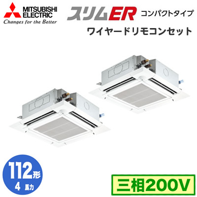 PLZX-ERMP112EEW (4馬力 三相200V ワイヤード) 三菱電機 業務用エアコン 4方向天井カセット形<ファインパワーカセット> スリムER 室外機コンパクトタイプ(ムーブアイセンサーパネル)同時ツイン112形