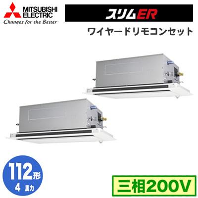 PLZX-ERMP112LEV (4馬力 三相200V ワイヤード) 三菱電機 業務用エアコン 2方向天井カセット形 スリムER(ムーブアイセンサーパネル) 同時ツイン112形
