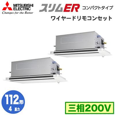 PLZX-ERMP112LEW (4馬力 三相200V ワイヤード) 三菱電機 業務用エアコン 2方向天井カセット形 スリムER 室外機コンパクトタイプ(ムーブアイパネル) 同時ツイン112形