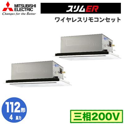 PLZX-ERMP112LV (4馬力 三相200V ワイヤレス) 三菱電機 業務用エアコン 2方向天井カセット形 スリムER(標準パネル) 同時ツイン112形
