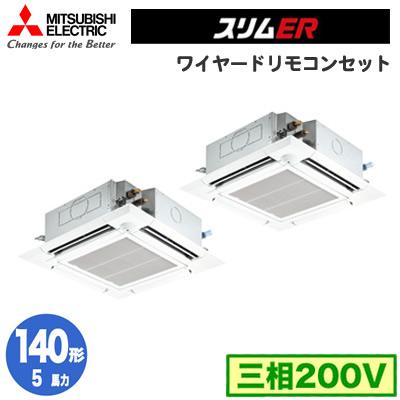 PLZX-ERMP140EEV (5馬力 三相200V ワイヤード) 三菱電機 業務用エアコン 4方向天井カセット形<ファインパワーカセット> スリムER(ムーブアイセンサーパネル)同時ツイン140形