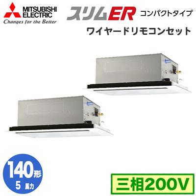PLZX-ERMP140LW (5馬力 三相200V ワイヤード) 三菱電機 業務用エアコン 2方向天井カセット形 スリムER 室外機コンパクトタイプ(標準パネル) 同時ツイン140形