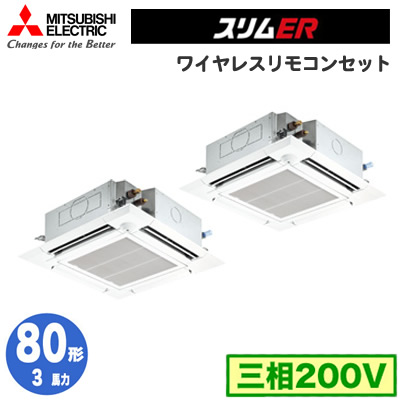 PLZX-ERMP80ELEV (3馬力 三相200V ワイヤレス) 三菱電機 業務用エアコン 4方向天井カセット形<ファインパワーカセット> スリムER(ムーブアイセンサーパネル)同時ツイン80形