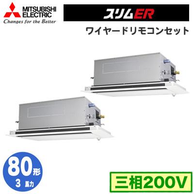 PLZX-ERMP80LEV (3馬力 三相200V ワイヤード) 三菱電機 業務用エアコン 2方向天井カセット形 スリムER(ムーブアイセンサーパネル) 同時ツイン80形